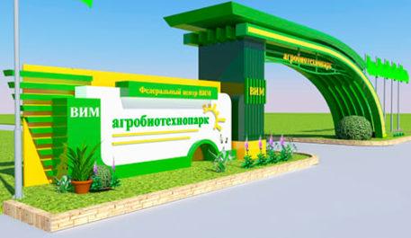 Фотография проекта въезда в Агробиотехнопарк
