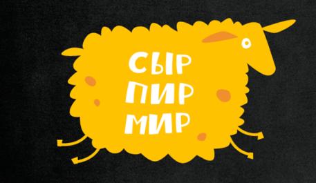 фестиваль сыра на территории КФХ Олега Сироты в д. Дубровское Истринского района