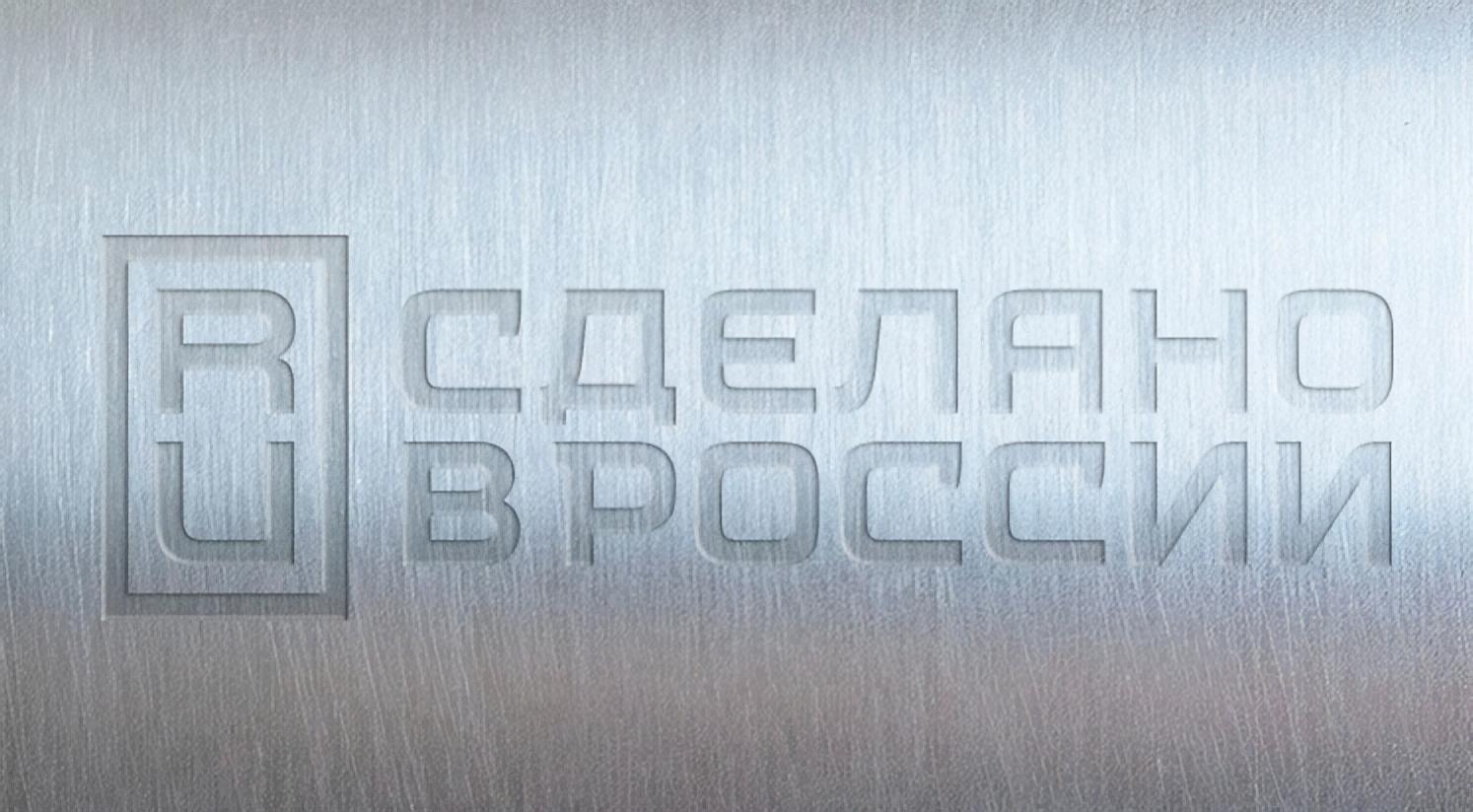 «УМ» — Сделано в России. Сделано с УМом.